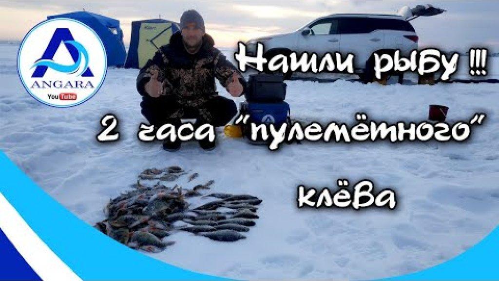 Напластали рыбы за два часа. Зимняя рыбалка на Ангаре.