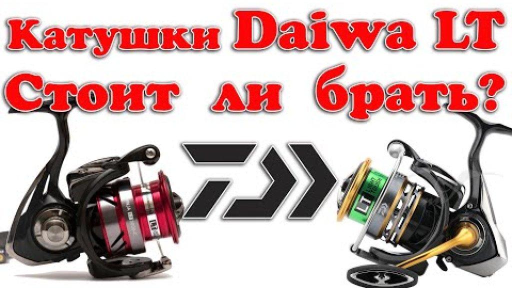 Катушки Daiwa LT: Legalis LT, Fuego LT, Exceler LT, Freams LT, Ninja LT   #vovabeer