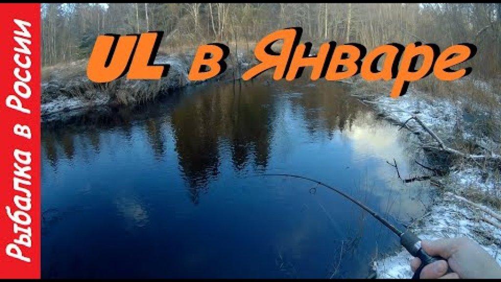 Форель на микро речках.  Ловля форели зимой.