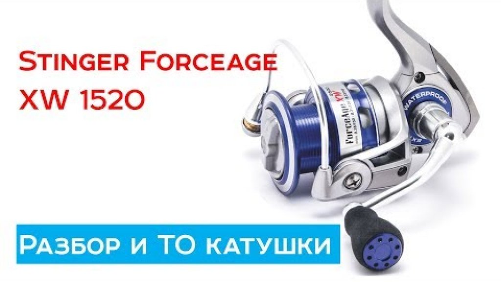 Stinger Forceage XW 1520 Разбор и ТО