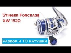 Stinger Forceage XW 1520 Разбор и ТО