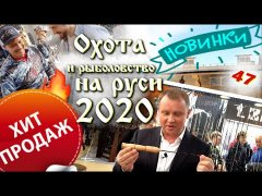 Охота и рыболовство на руси 2020|| ИНТЕРВЬЮ И НОВИНКИ!||Это нужно видеть!||