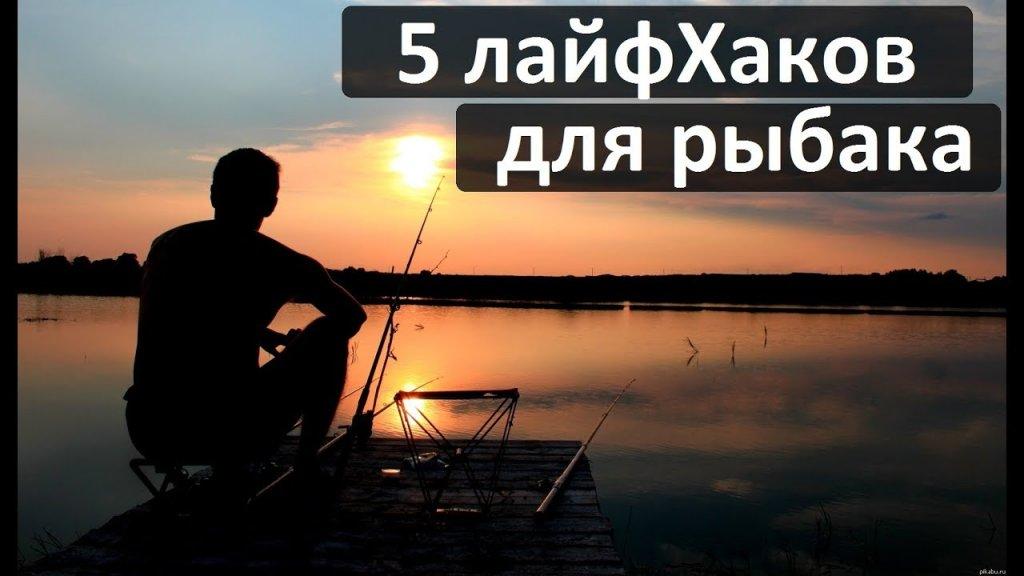 5 полезных лайфхаков рыбаку