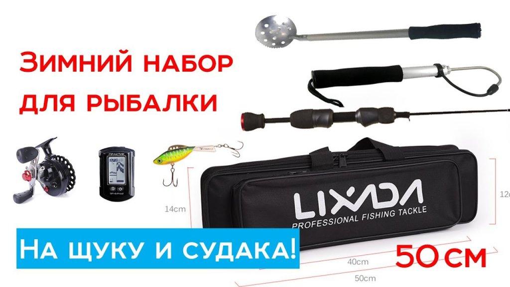 Полезный набор для зимней рыбалки на судака и щуку
