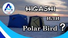Зимняя палатка. Какую купить. Полар Берд или Хигаши.