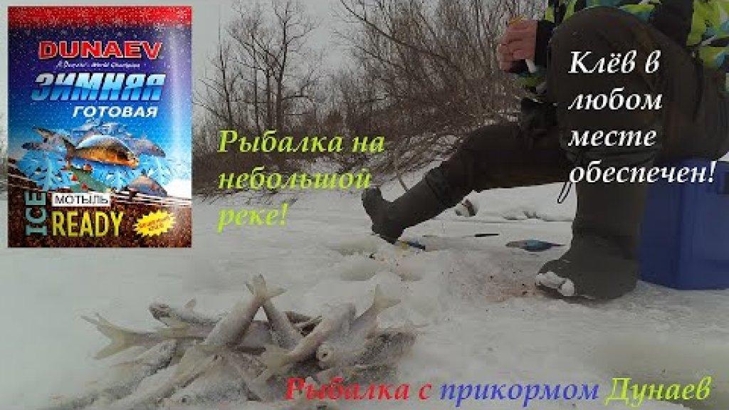 """Ловлю плотву с прикормом """"Дунаев мотыль"""""""