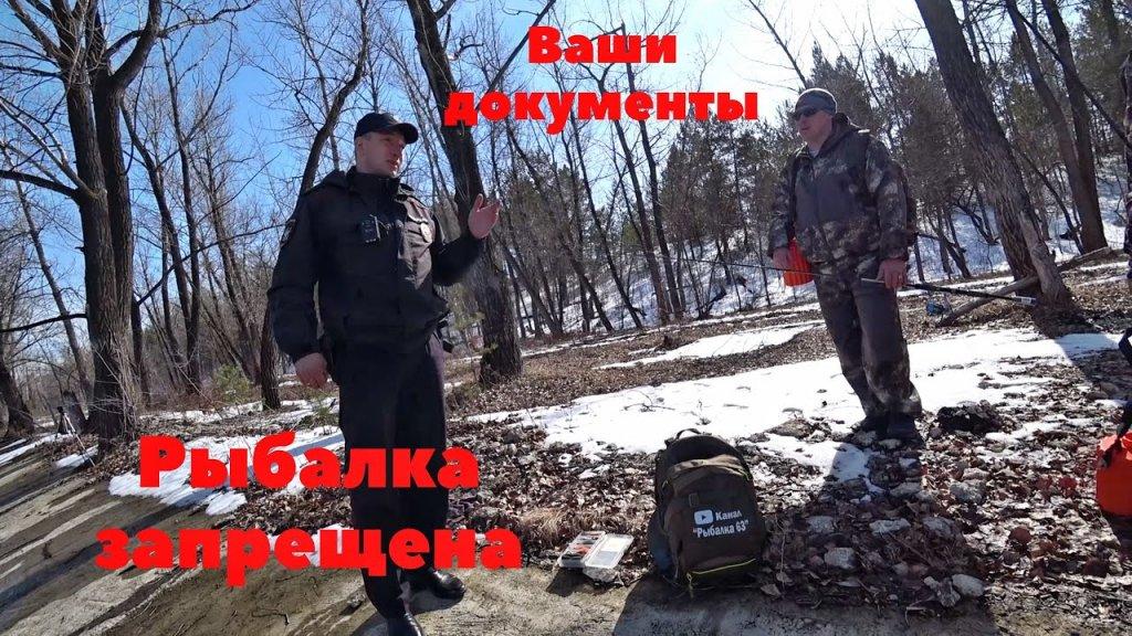 Рыбалка в запретном месте, нас поймал рыбинспектор с спиннингом