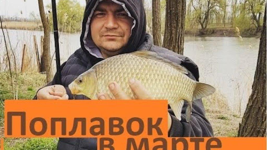 Рыбалка. Ловля карася на поплавок в марте 2020