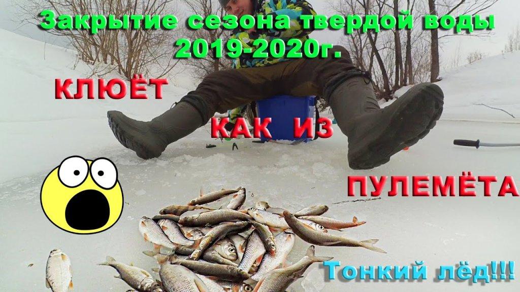 Последний лёд сезона 2019-2020 на реке Барлак. Бешеный клёв!)
