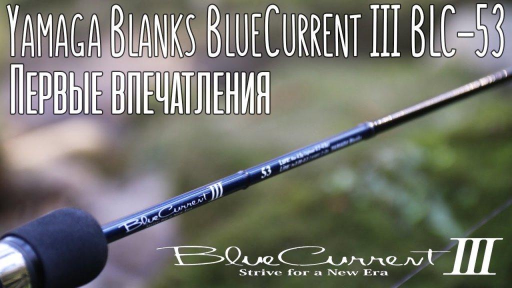 Испытание новинки - Yamaga Blanks BlueCurrent III BLC-53