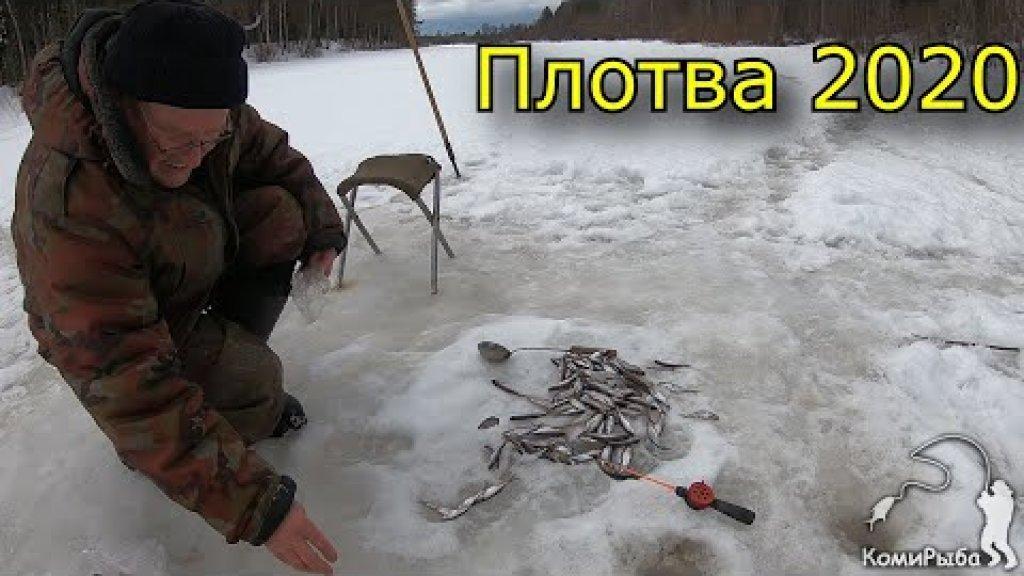 Зимняя рыбалка 2020 в Республике Коми