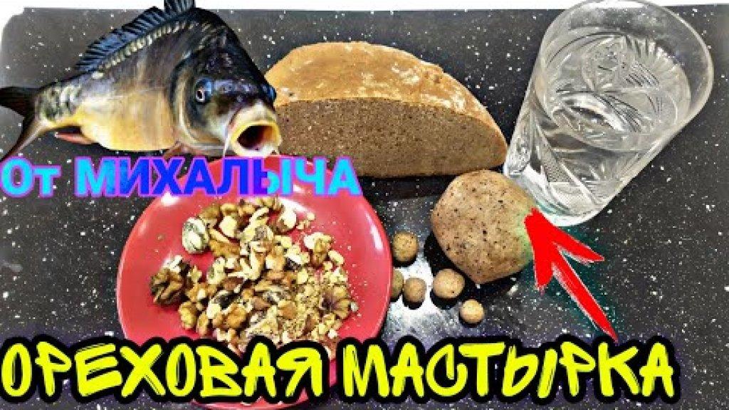 Как быстро приготовить  ОРЕХОВУЮ мастырку от МИХАЛЫЧА. Ореховая  мастырка за 2 минуты.