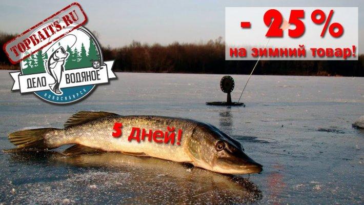 Только 5 дней скидка 25% на ВЕСЬ зимний рыболовный ассортимент