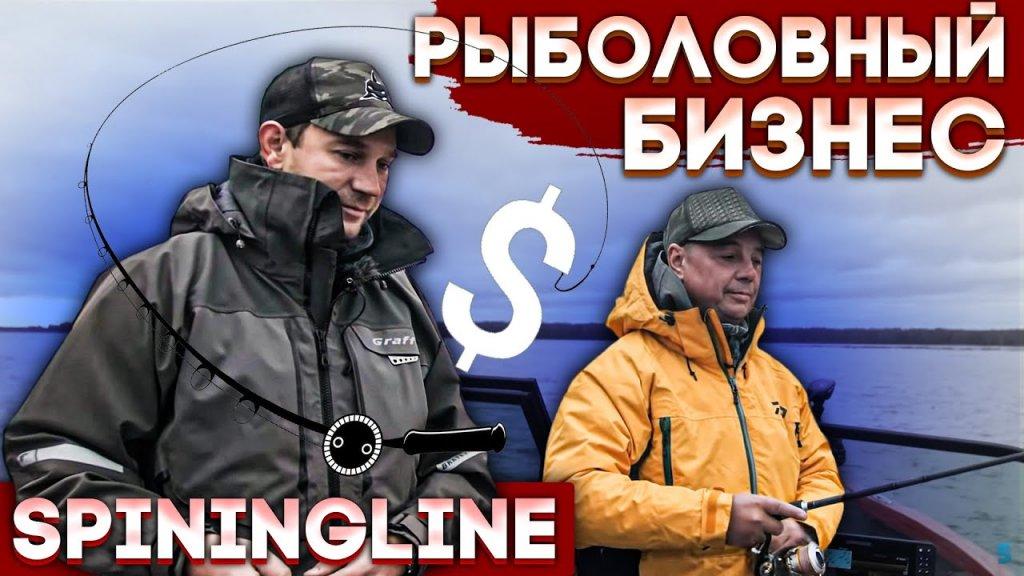 Рыболовный бизнес. Компания SpinningLine от магазина до производства.