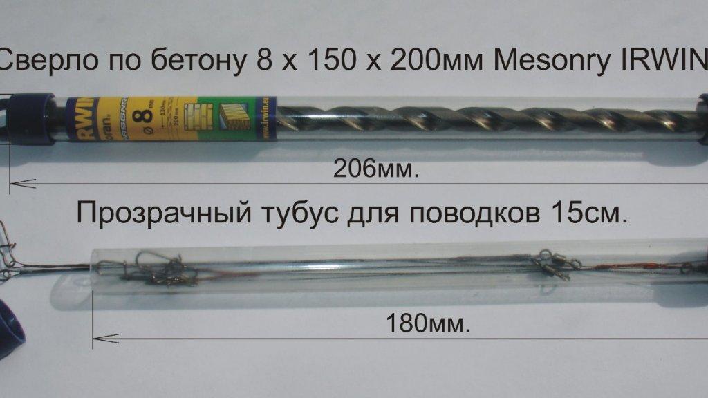 Прозрачный тубус для спиннинговых поводков длиной 15см.
