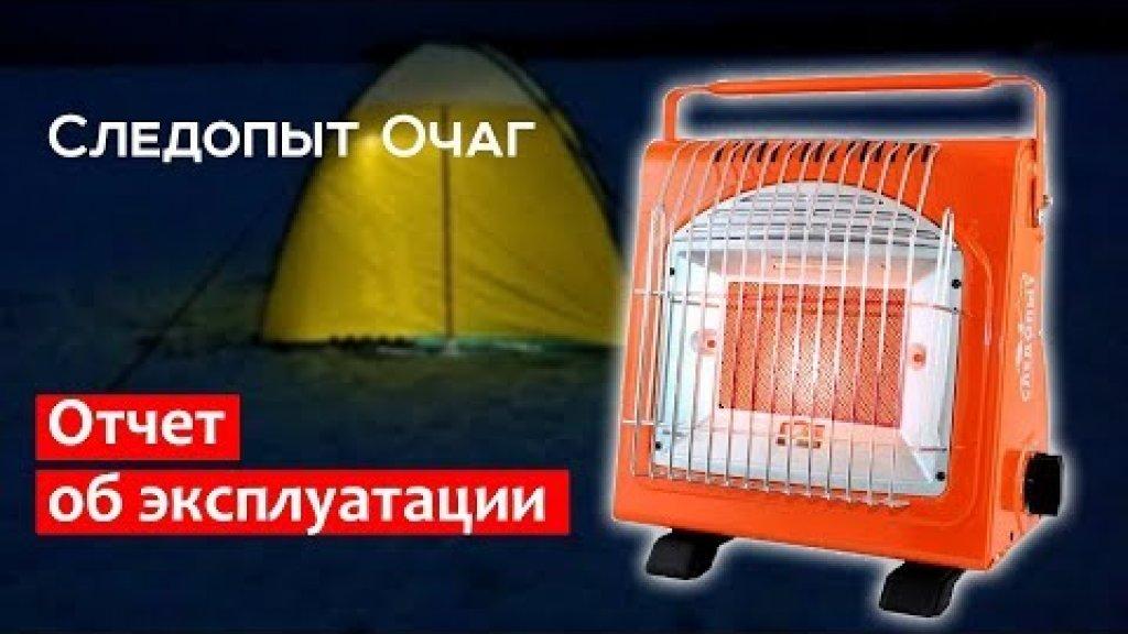 """Газовый обогреватель """"Очаг"""" для палатки. Отчет"""