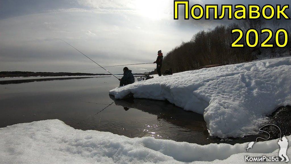 Рыбалка 2020, в разведку на Поплавок. Республика Коми, река Вычегда