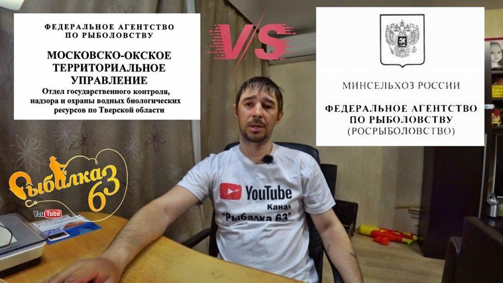 Росрыболовство и МОТУ о спиннинге запрет в Тверской области