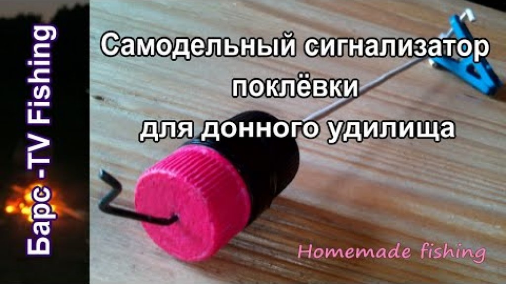 Самодельный сигнализатор поклёвки для донки и фидера.