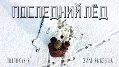 Рыбалка по ПОСЛЕДНЕМУ ЛЬДУ / окунь на зимнюю блесну / 4K