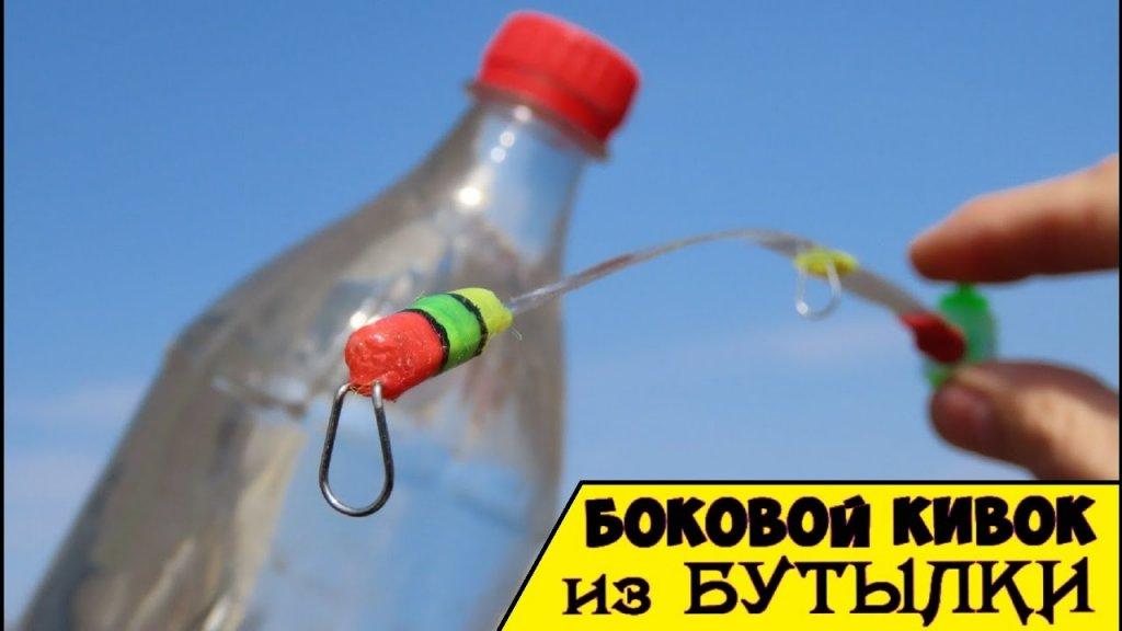 Чувствительный боковой кивок из бутылки своими руками на карася