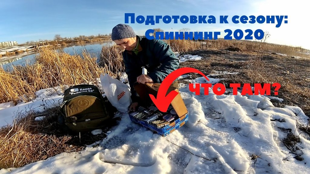 Подготовка к рыболовному сезону 2020, Рыбалка на спиннинг 2020