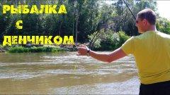 Рыбалка с Денчиком. Рыбалка, обзоры и подводная съемка