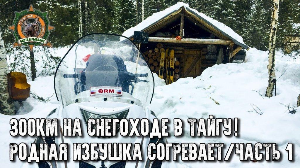 300 км на снегоходе по тайге! Тайга Варяг 550V выручает