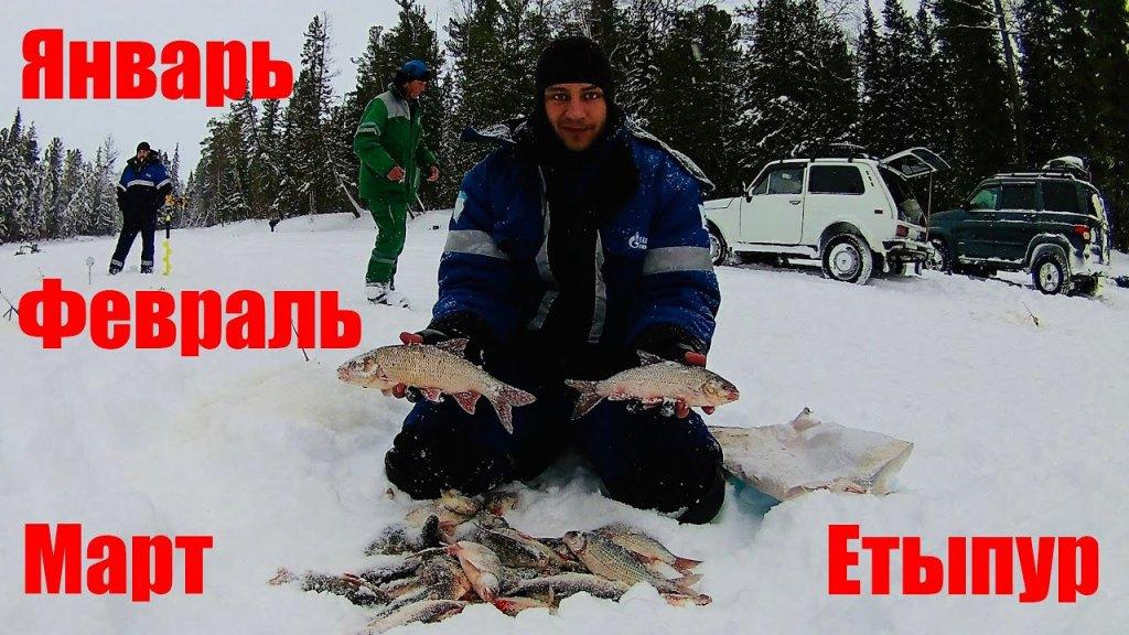 Етыпур бывает разный. Зимняя рыбалка 2020. Язь, сорога, окунь, щука и налим. Сидим дома.