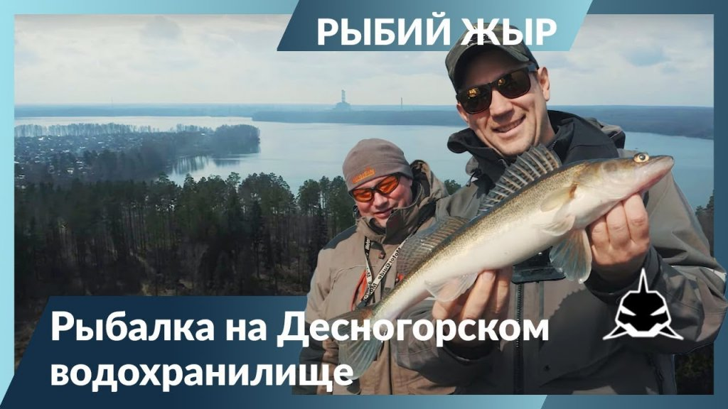 Весенняя рыбалка на Десногорском водохранилище. Рыбий жЫр 6 сезон