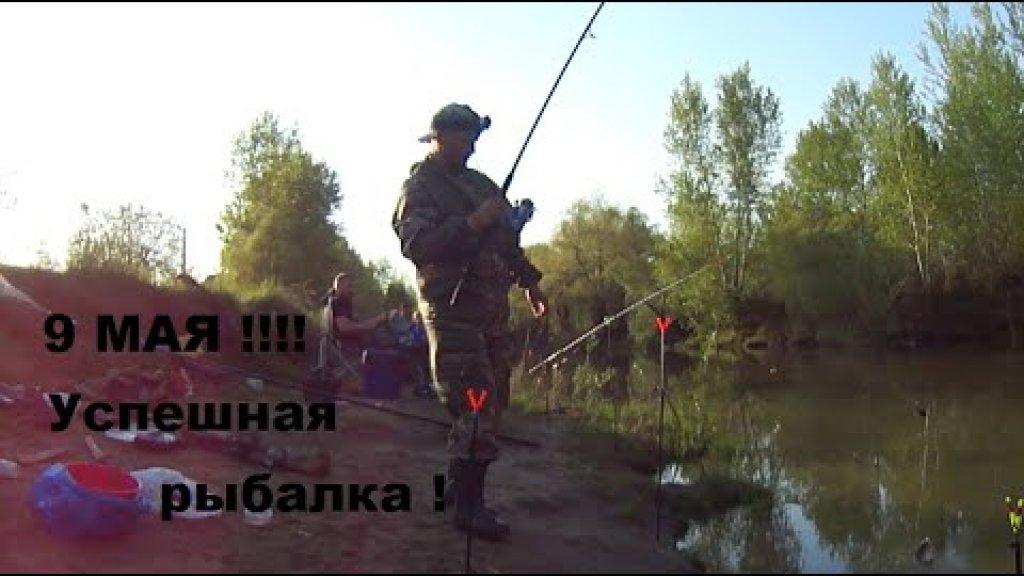 Рыбалка в день Победы