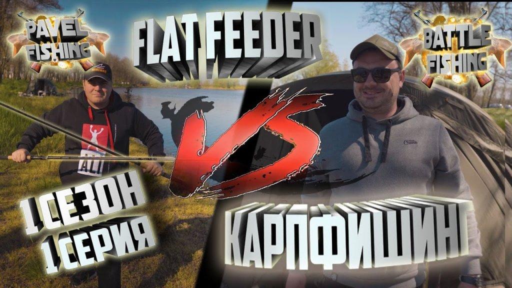 Батл фишинг. Флет фидер vs карпфишинга. 1 сезон. 1 серия.
