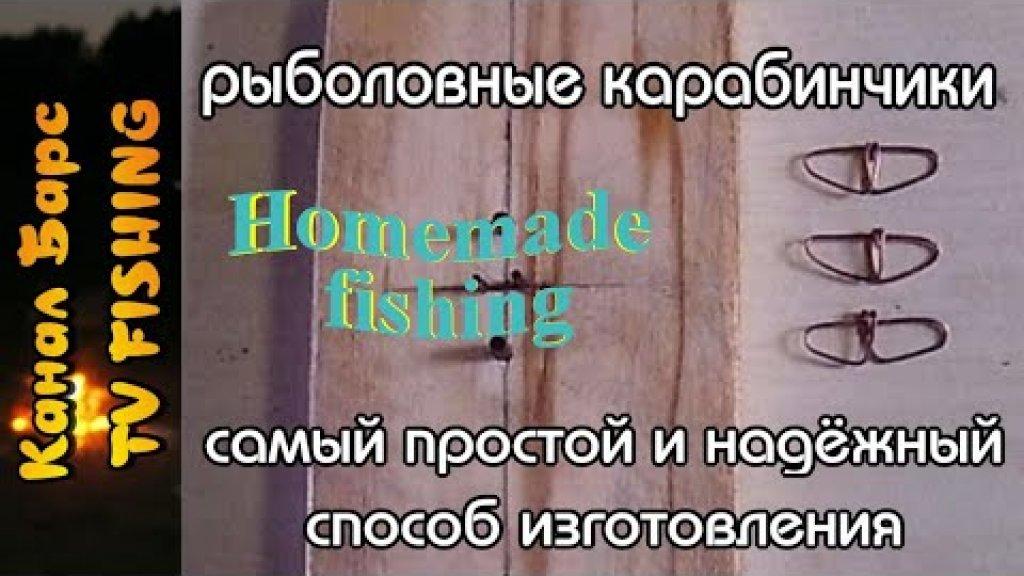 Рыболовный карабинчик/застёжка. Самый простой способ изготовления!!!