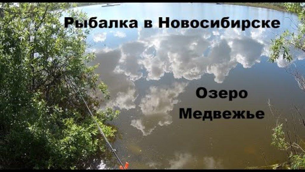 Рыбалка на озере Медвежье на карася