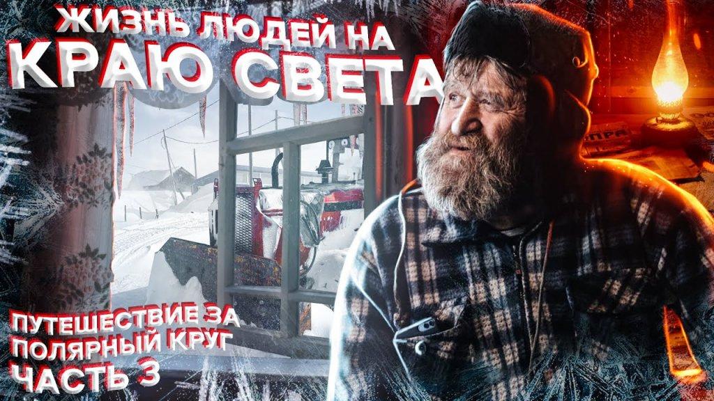 Жизнь людей на краю земли. Канинский маяк. Рыбалка в Шойне. Путешествие за полярный круг. Часть 3