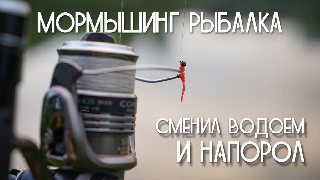 Мормышинг рыбалка.  Сменил водоем и напорол