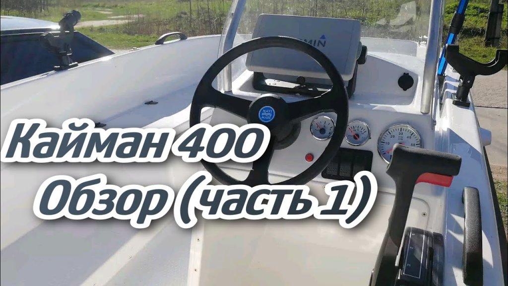 Моторная лодка Кайман 400 обзор