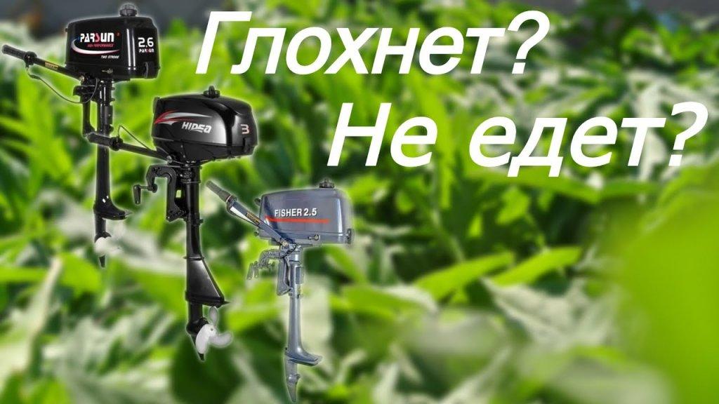 Мотор Hidea HD 3,0 FHS Причина неисправности найдена