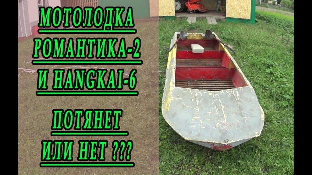 """Алюминиевая мотолодка """"Романтика-2"""" в связке с китайским мотором Hangkai-6. Что из этого выйдет?"""