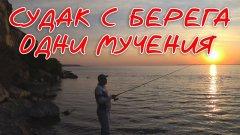 Ловля Судака с Берега (Рыбалка 2019) | vovabeer