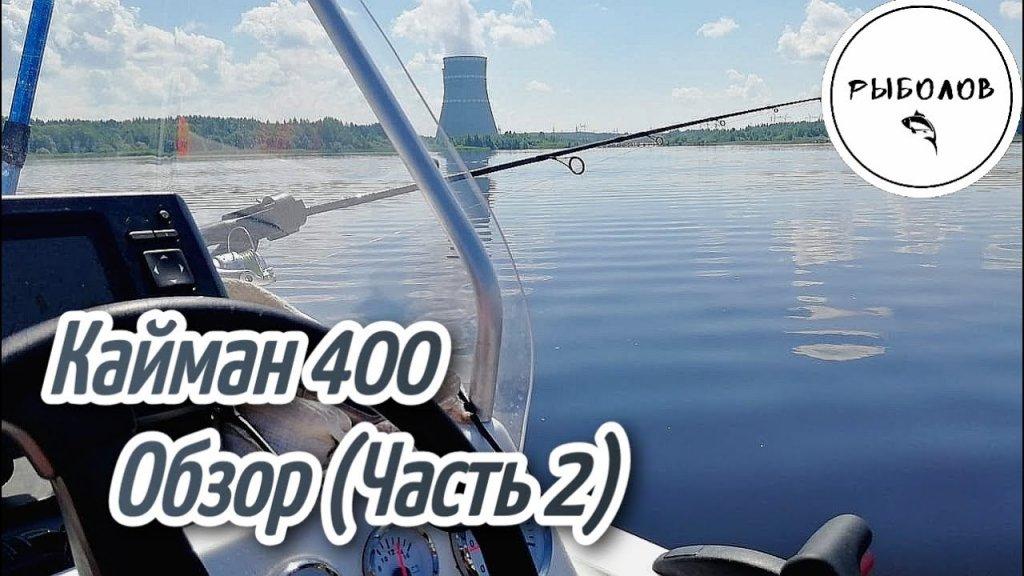 Пластиковая лодка Кайман 400 обзор (часть 2)
