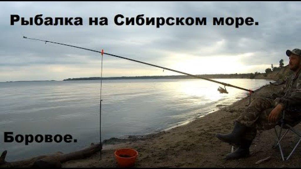 Рыбалка на Сибирском море. Красивые места Новосибирской области. Боровое.