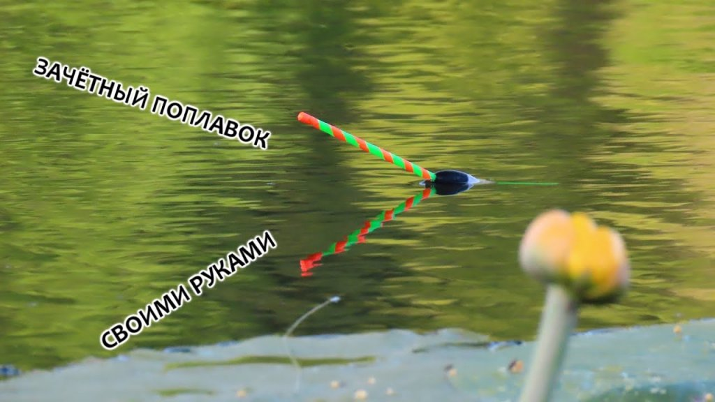 Не убиваемый ПВХ поплавок своими руками из подручных материалов для рыбалки на удочку