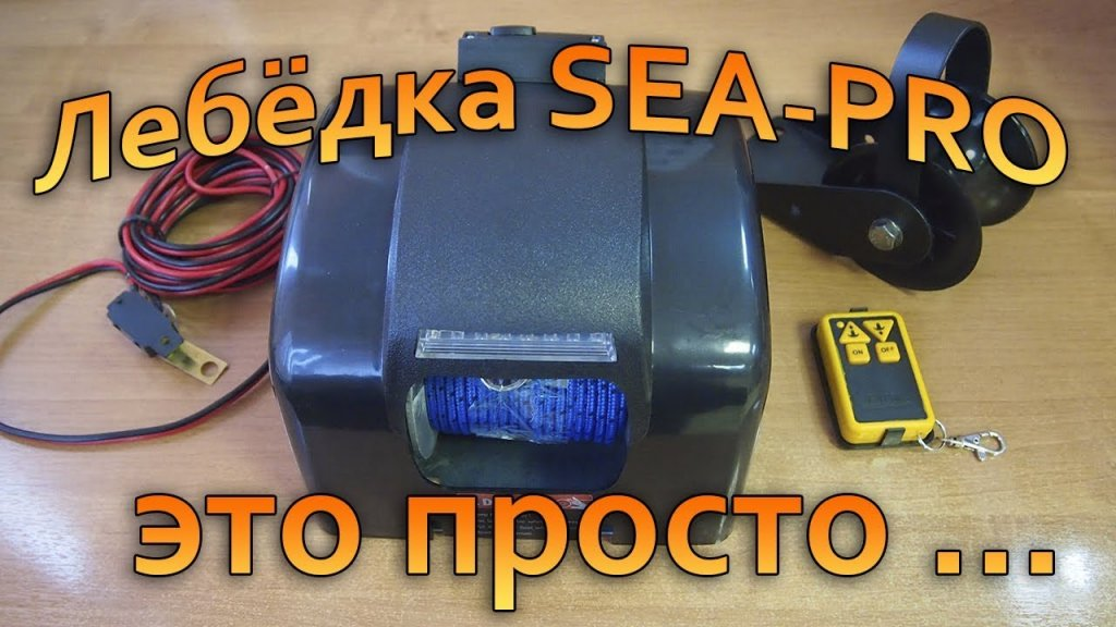 Установка лебёдки SEA-PRO на лодку