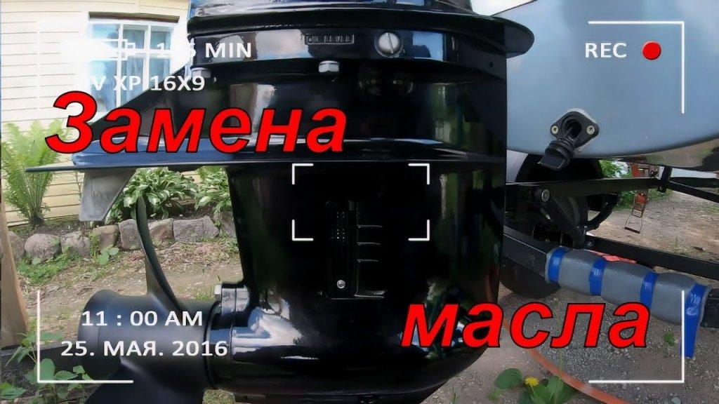 Замена масла в лодочном моторе