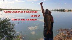 Супер рыбалка на Или часть 2/2