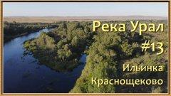 Река Урал: от истока и до устья. Серия 13 - Ильинка и Краснощеково