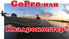 GoPro Max 2020 - Взгляд Со Стороны | #Vovabeer