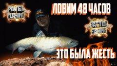 Рыбалка на карпа. Это был трешшш!!! Ловим днем и ночью.