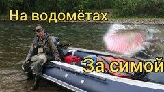 На водомётах за симой. Симовая рыбалка.Сахалинская рыбалка & Sakhalin fishing
